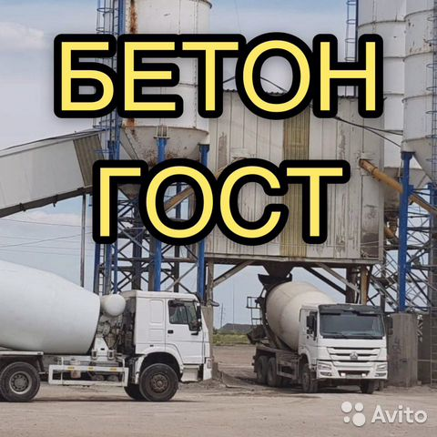 Бетон заводы тюмени смесь бетонная бсг что это такое