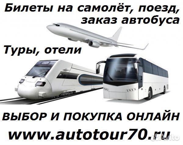 Билеты, туры, отели, заказ автобуса онлайн  89832324828 купить 1