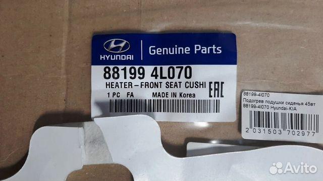 Подогрев подушки сиденья Hyundai-KIA  купить 3