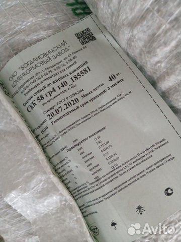 Комбикорм Скк 58 Жирный с Завода Для Свиней 40 кг  89512524242 купить 1