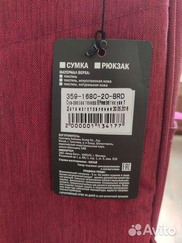 Новая сумка-рюкзак дорожная на колесиках barrley p  89208787198 купить 8