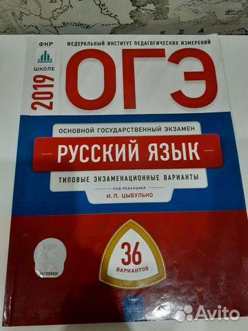 Огэ русский,математика,общество9 кл,атлас географи  89603576560 купить 1