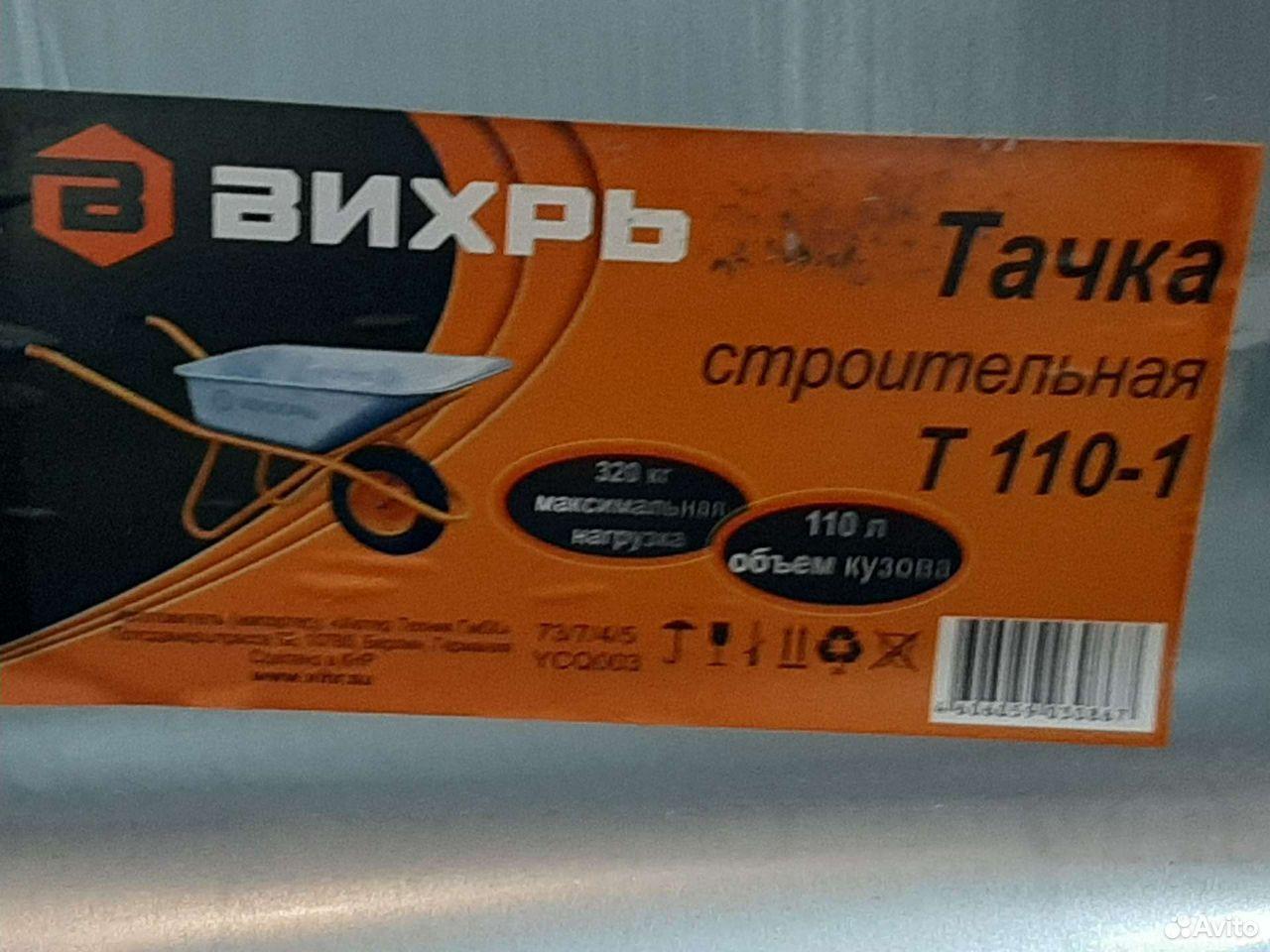 Тачка строительная 110 кг, марки Вихрь Россия  89220050333 купить 1