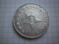 1 рубль РСФСР 1921 года (аг) серебро точка