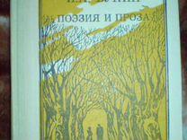 Книги. Школьная библиотека