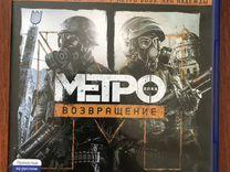 Metro возвращение PS4