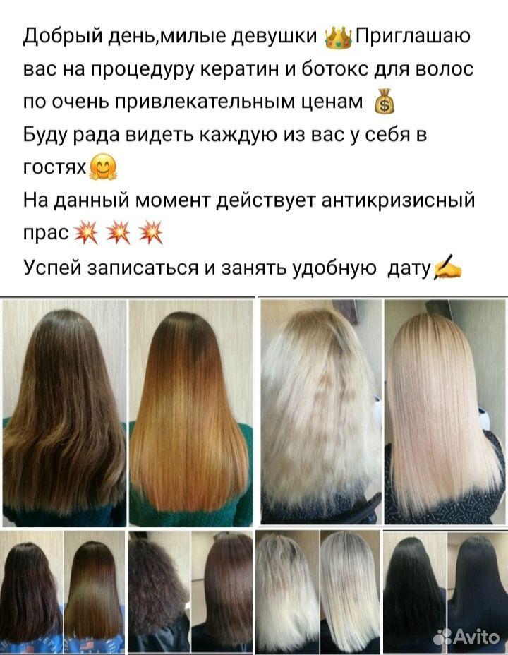 Кератиновое выпрямление и ботокс для волос  89022329958 купить 1