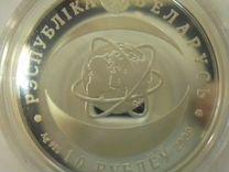 Беларусь 10 рублей 2009 г. Академия наук
