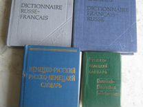 Словари французского и немецкого