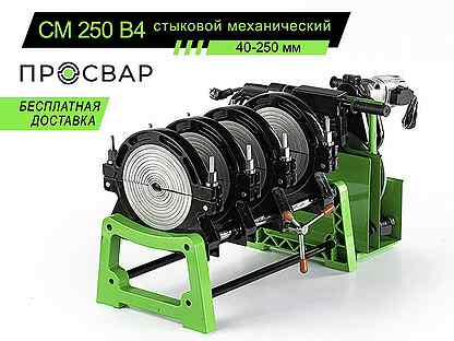 Стыковой аппарат для пэ труб просвар см 250В4