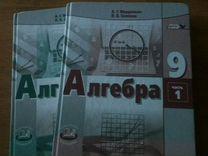 Учебники по алгебре 9 класс Мордкович