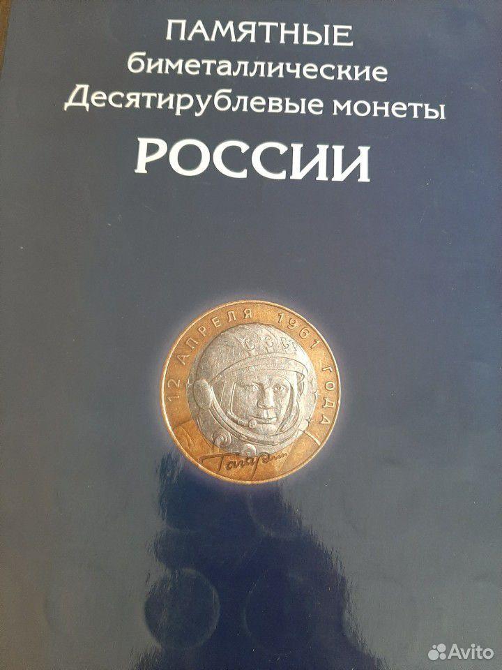 Полный набор двух монетных дворов биметал. десяток  89285597876 купить 1