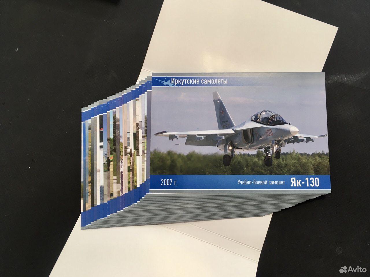 Набор открыток «Иркутские самолеты»  89842794630 купить 2