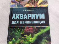 """Продам книгу """"Аквариум для начинающих"""""""