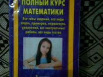 Полный курс математики.3класс