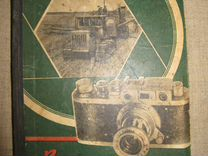 В помощь сельскому фотолюбителю 1958 книга