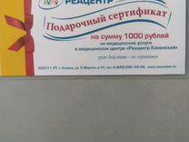 Сертификат — Билеты и путешествия в Казани
