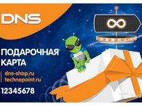Продам карту DNS номиналом 2000 рублей