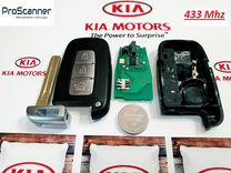 Смарт ключ зажигания (434 MHz) в сборе для KIA