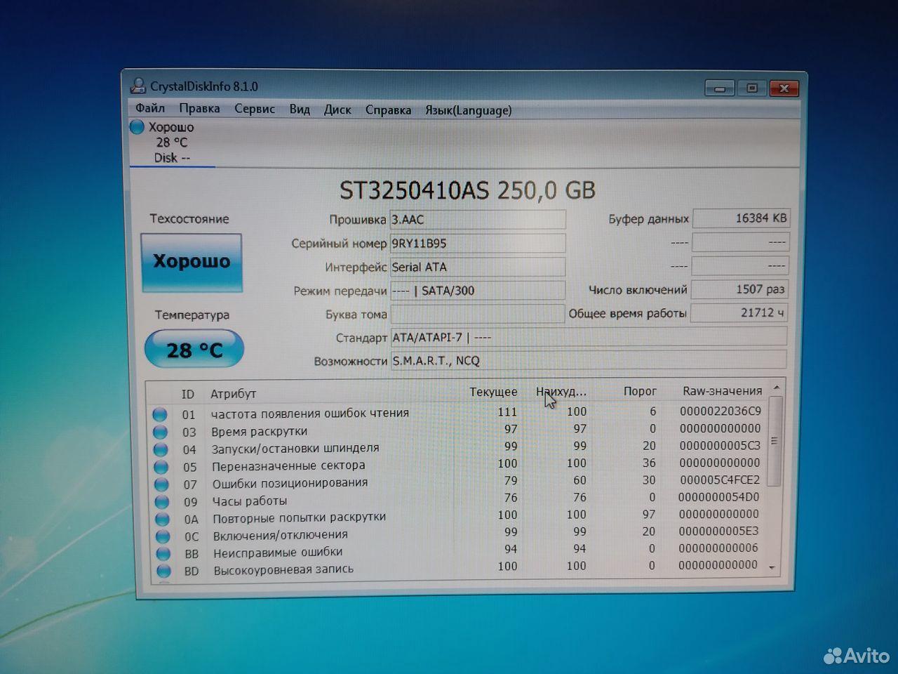 Системный блок Intel Core i3-2120 / 4Gb / GT 630  89048435946 купить 5