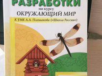 Поурочные разработки, методички, Школа России