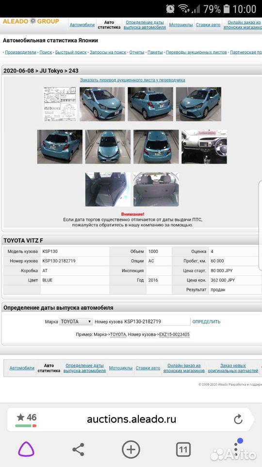 Toyota Vitz, 2016  89044913530 купить 4