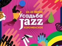 Билеты на «Усадьба Jazz», коломенское
