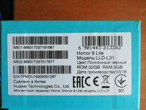 Телефон Honor 9 Lite 32гб