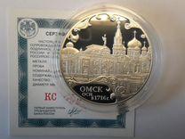 Монета серебро 3 рубля Ag. Омск 2016г