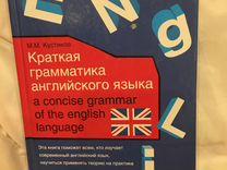 Учебник М.М. Кустиков Краткая грамматика английско