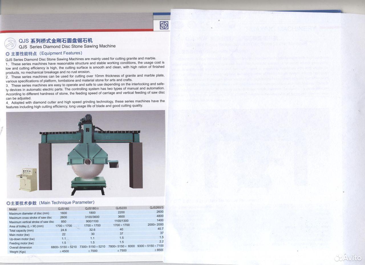 Камне-распиловочный станок QJS  89500834400 купить 1