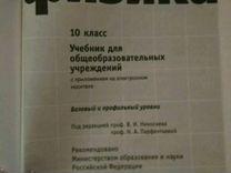 Учебник по Физике 10класс