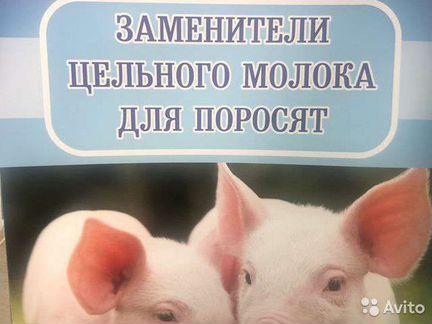 Зцм.сухое молоко для с/х животных - Животные - Объявления в Марксе