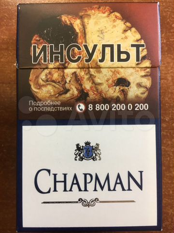Где купить чапман сигареты в спб где в самаре купить казахстанские сигареты